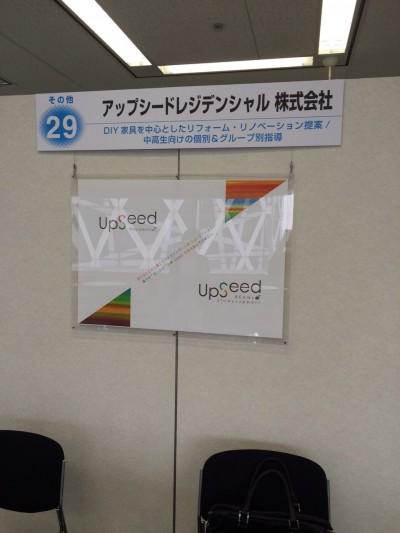 ビジネスマッチング交流会2