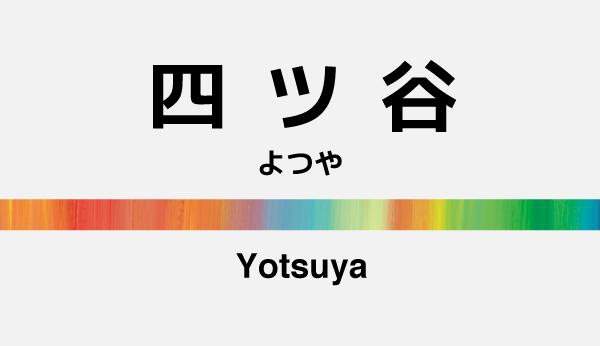 yotsuyaicon2