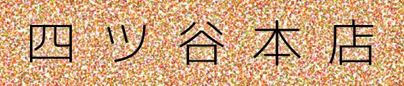 yotsuyabana